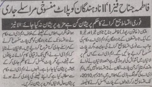 Cancelation of plots in Fatima Jinnah Town Multan Phase 1 & 2 - Nawaiwaqt 25 Jan, 2011