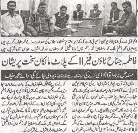 Fatima Jinnah Town Phase 2 Multan Allottees in Tension - Nawaiwaqt 28-2-2011