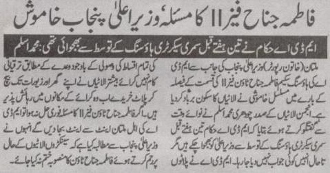 Fatima Jinnah Town Phase 2 Multan Issue - CM Punjab silent - Nawaiwaqt 21-2-2011