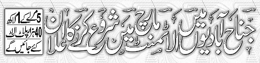Punjab Jinnah Abadies Allotments in March 2011- Zulfiqar Khosa
