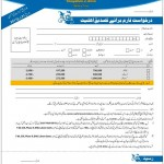 Application Form for Khayaban e Amin Lahore