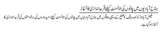 Faisalabad District Balloting of Jinnah Abadis - Jang 1-3-2011