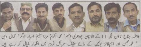 Fatima Jinnah Town Phase 2 Allottiyan, Ch Aslam, Akram, Saleem, Israr, Kamal Din, Mohsin & MDA Employees Union Rai Hanif in Mobile Forum - Nawaiwaqt 12-3-2011