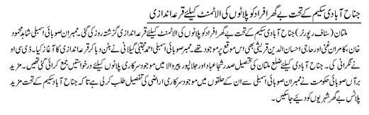Jinnah Abadis Balloting for Multan Saddar, Shujabad & Jalalpur Pirwala - Jang 1-3-2011