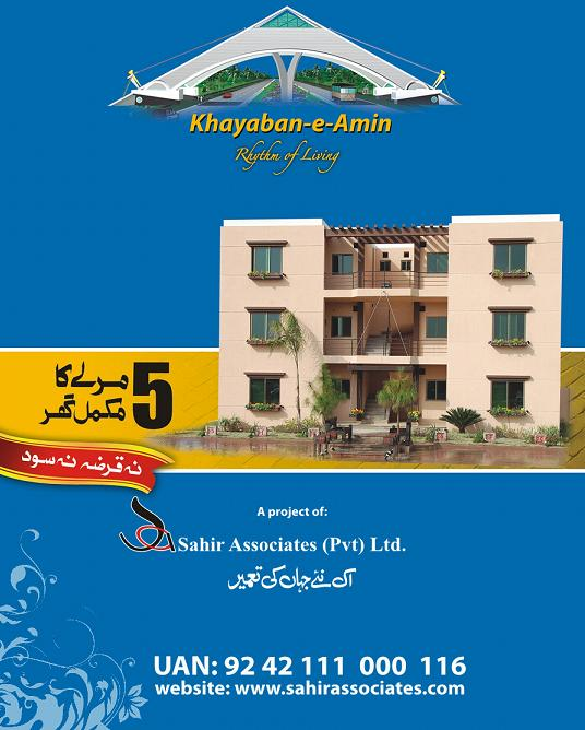 Low Cost Houses (Apartments) in Khayaban e Amin Lahore
