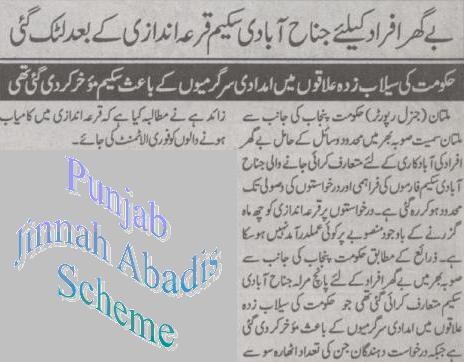 Multan: Punjab Jinnah Abadis Scheme Halted