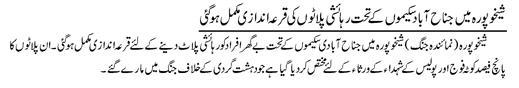 Sheikhupura Jinnah Abadis balloting - Jang 1-3-2011