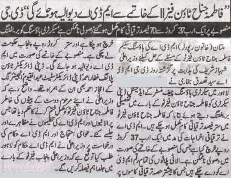 """MDA Multan Will be Default if Fatima Jinnah Town Phase II abolished"" DG MDA"