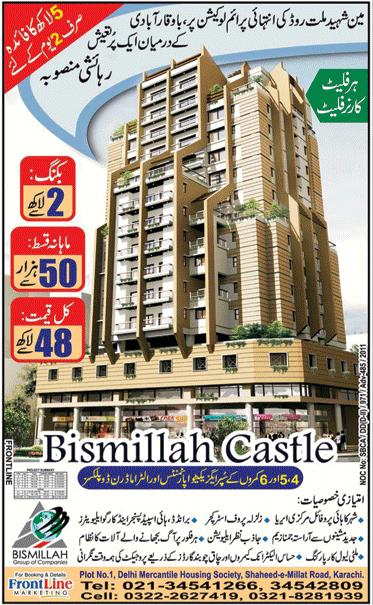 Bismillah Castle Apartments (Residential Flats) Shaheed i Millat Road Karachi
