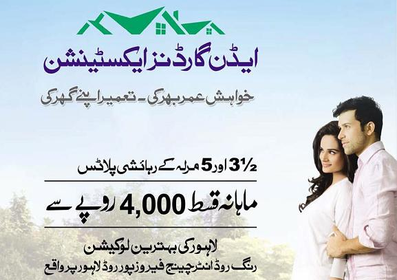 Eden Gardens Extension Lahore Ferozpur Road – Housing Project