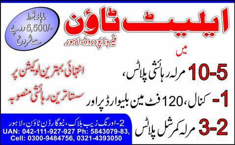 Elite Town Ferozepur Road Lahore