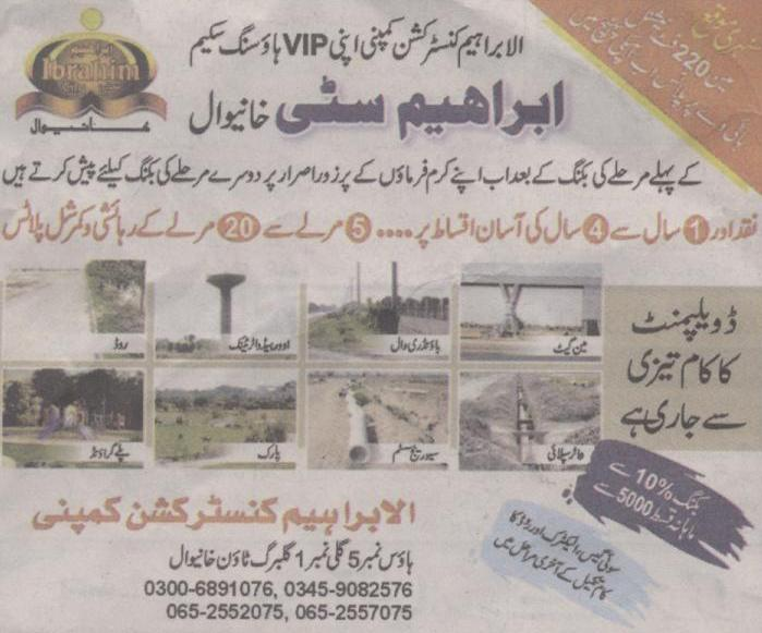 Ibrahim City Khanewal – Residential Plots for Sale