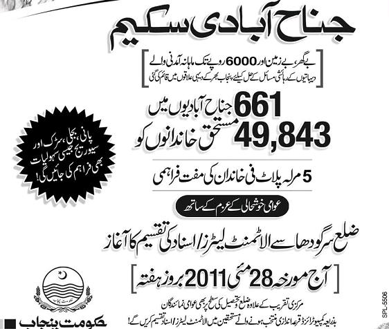 Jinnah Abadi Housing Scheme – Allotment inauguration ceremonies today May 28, 2011