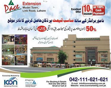 Pace Extension Model Town Link Road Lahore – Commercial Market