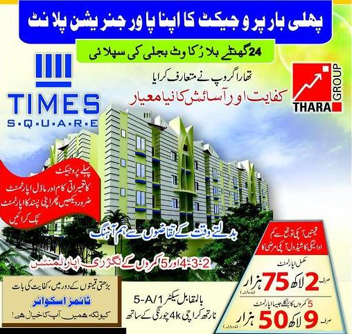 Times Squire Karachi by Thara Group – Residential Apartments