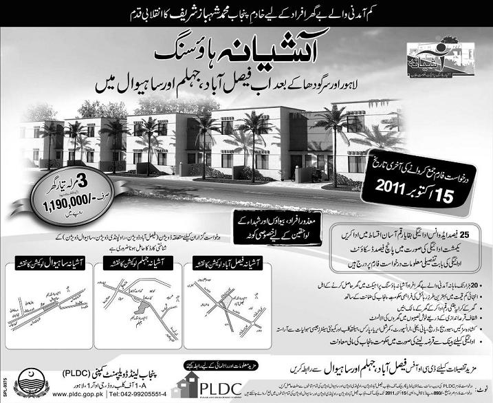 Ashiana Housing Faisalabad, Sahiwal and Jhelum Applications Invited – Last Date 15 October, 2011