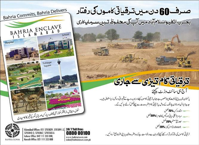 Bahria Enclave Islamabad Development Work in 60 Days (2 months)