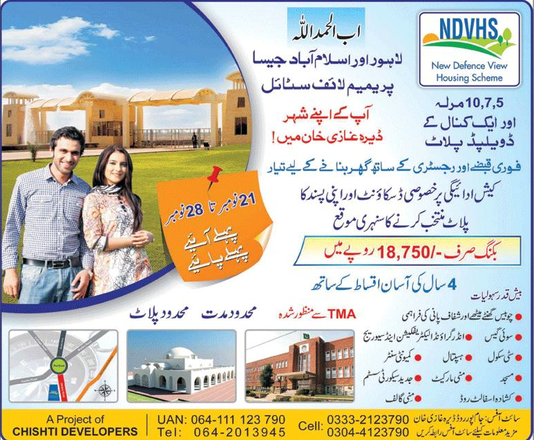 New Defence View Housing Scheme DG Khan – NDVHS Dera Ghazi Khan