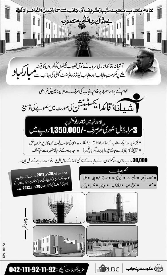 Applications invited for Ashiana Quaid Extension at Ashiana Housing Lahore