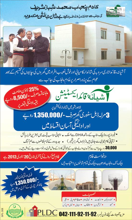 Ashiana Housing Lahore Application Form – fjtown