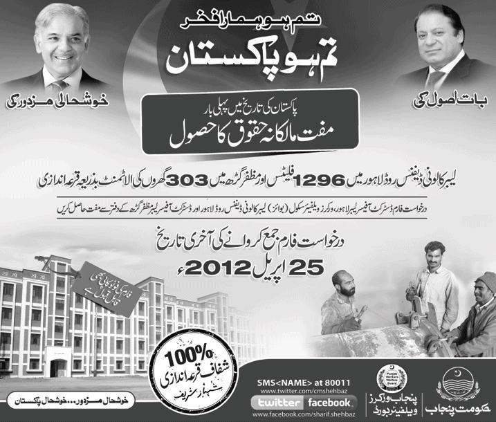 Labour Colonies Lahore and Muzaffargarh – Application Last Date Extended till April 25, 2012