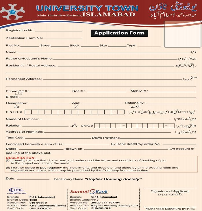 university application forms pdf 2018