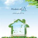 Mubarik Gardens at PGSHF Multan - Logo