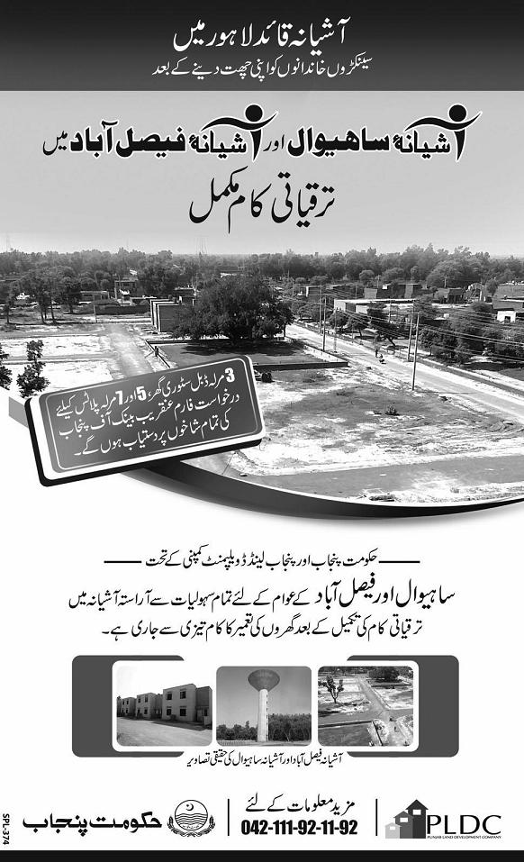 Ashiana Housing Schemes Faisalabad and Sahiwal development completed, applications for flats and plots to be invited soon