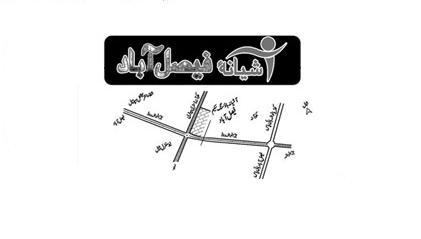 Applications required for Houses and Plots in Ashiana Housing Scheme Faisalabad
