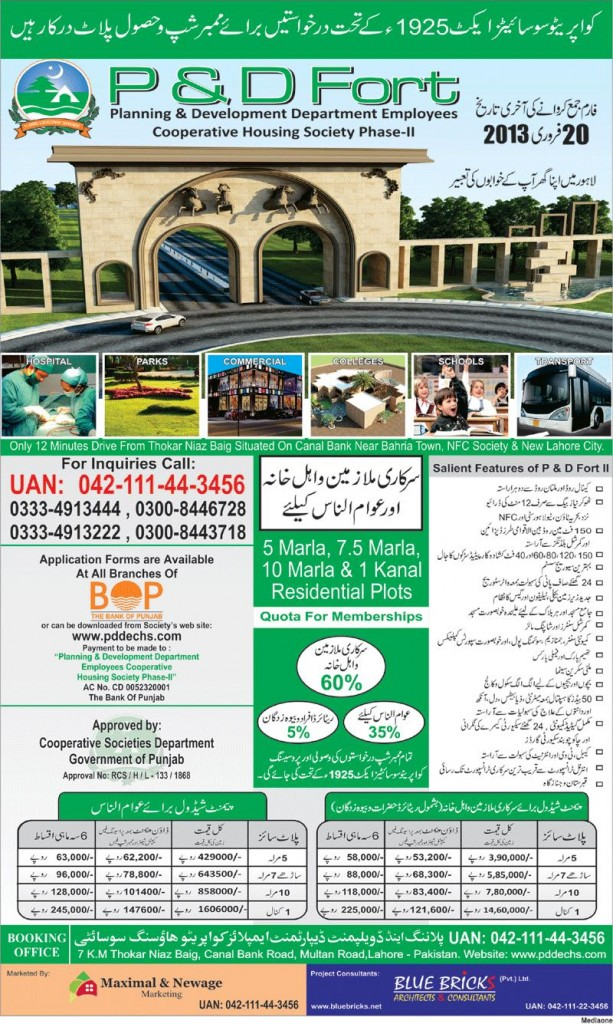 P&D Fort Lahore - Application Last Date Feb 20 2013