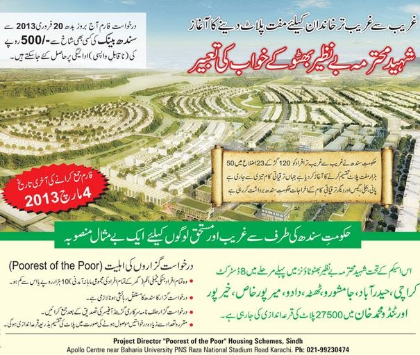 Benazir Bhutto Towns in Sindh - Application Last Date March 4, 2013