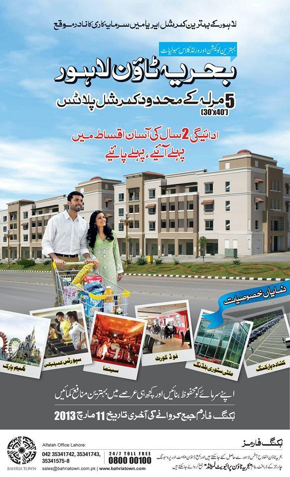 Bahria Town Lahore - Commercial Plots for Sale Apply till March 11 2013