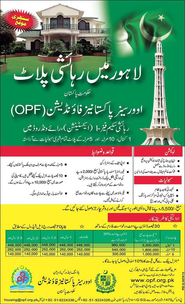 OPF Housing Scheme phase I extension Raiwind Road Lahore - Residential Plots for Sale through balloting