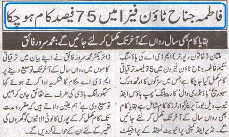 Fatima Jinnah Town Multan Phase-I Development Status (Published in Daily Nawaiwaqt Multan dated 27-7-2013)