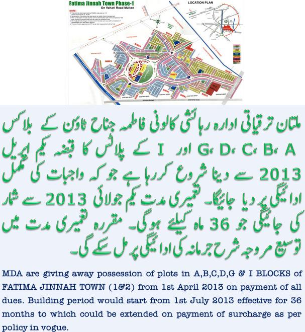 Fatima Jinnah Town Multan Possession of Plots started on 1/4/2013