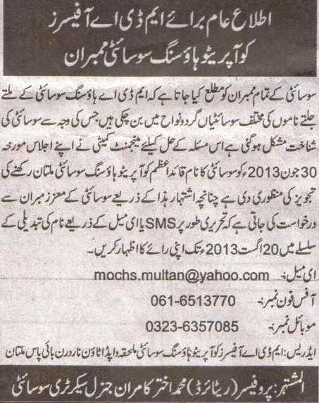 MOCHS Multan Notice for Members (Daily Nawaiwaqt Multan Dated 28-7-2013)