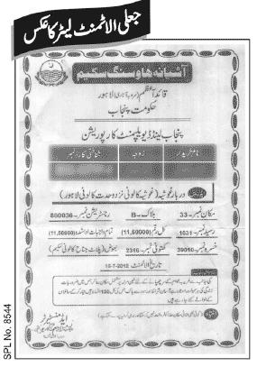 Ashiana Housing Scheme Lahore fake allotment letter copy