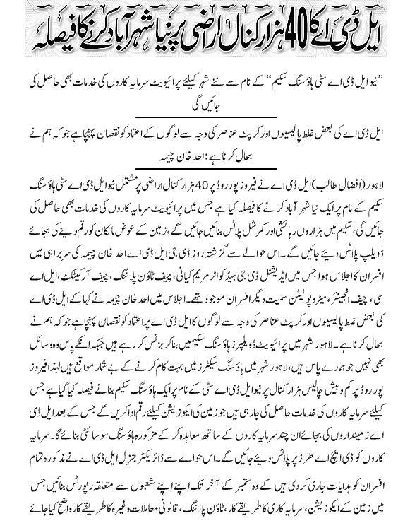 New LDA City  Lahore Housing Scheme - DG LDA Presided over a meeting