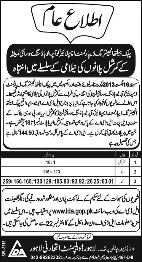 Public Health Engineering Department Employees Cooperative Housing society Lahore - LDA Public Notice