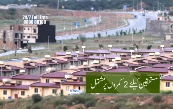 Low Cost Houses in Bahria Town Housing Project Karachi