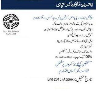 Bahria Town Karachi Housing Scheme
