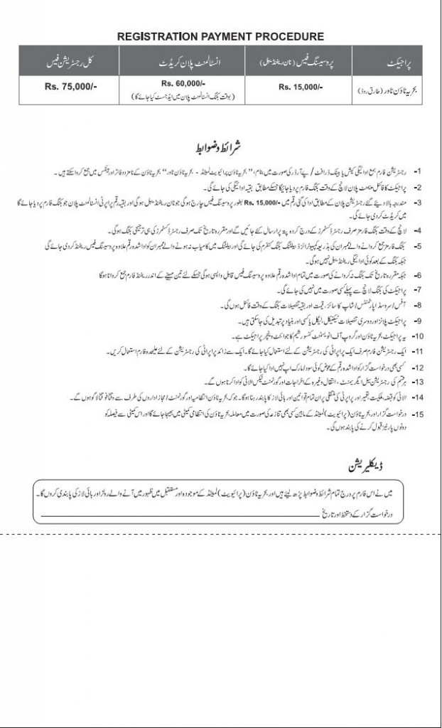 Bahria Town Tower Registration - Application Form 3