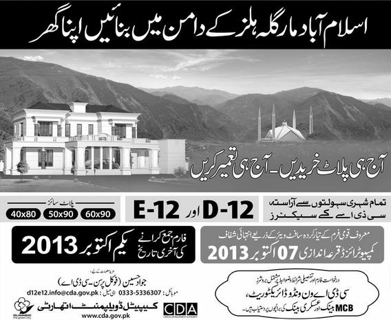 Islamabad Sector D-12 and Sector E-12 Residential Plots for Sale