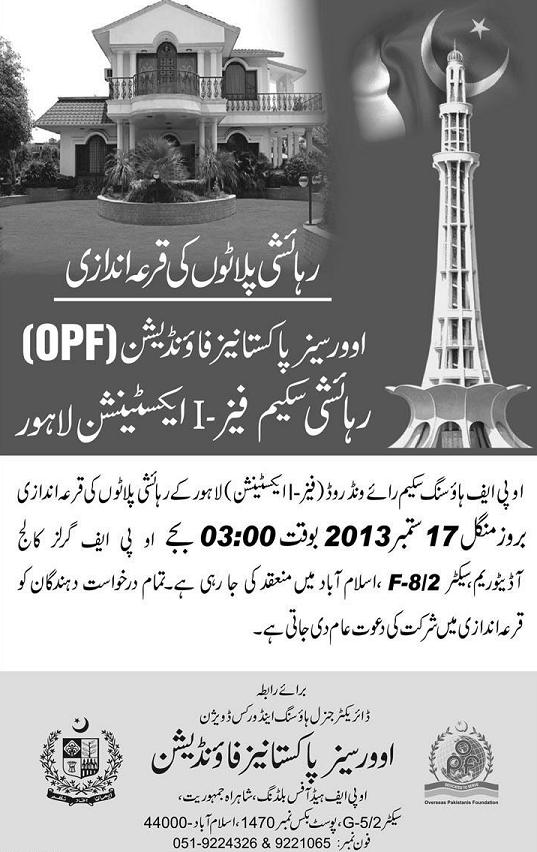 OPF Housing Scheme Residential plots balloting on 17-9-2013