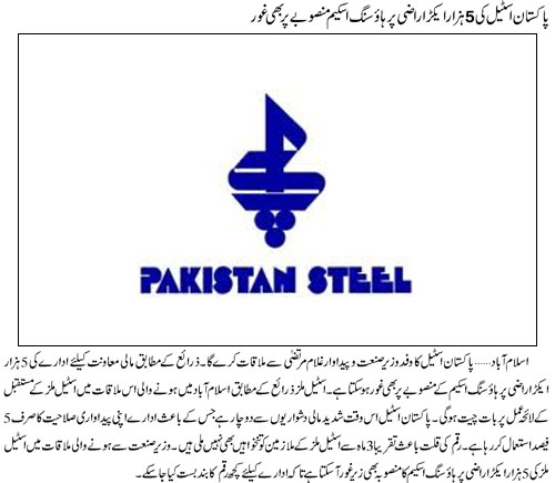 Housing Scheme proposed on Pakistan Steel Land