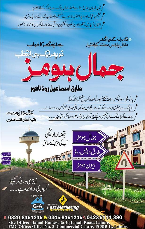 Jamal Homes Tariq Ismail Road Lahore