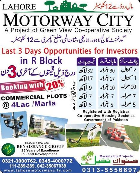 Lahore Motorway City advertisement banner dated October 8, 213