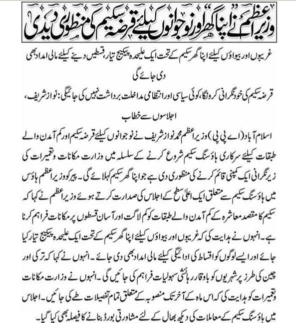 Prime Minister Nawaz Sharif Apna Ghar Housing Scheme for low income needy and poor peoples (Daily Dunya Lahore dated 12-11-2013)
