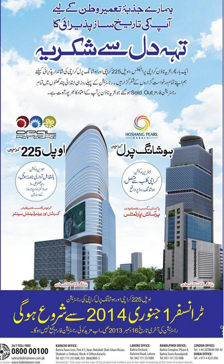 Bahria Town Opal 225, Hoshang Pearl Projects Registration Ends on Dec 16, 2013 (Monday)