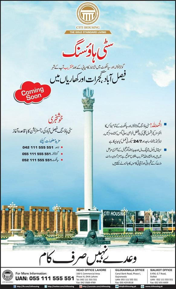 Citi Housing Faisalabad, Gujrat, Kharian Scheme Coming Soon